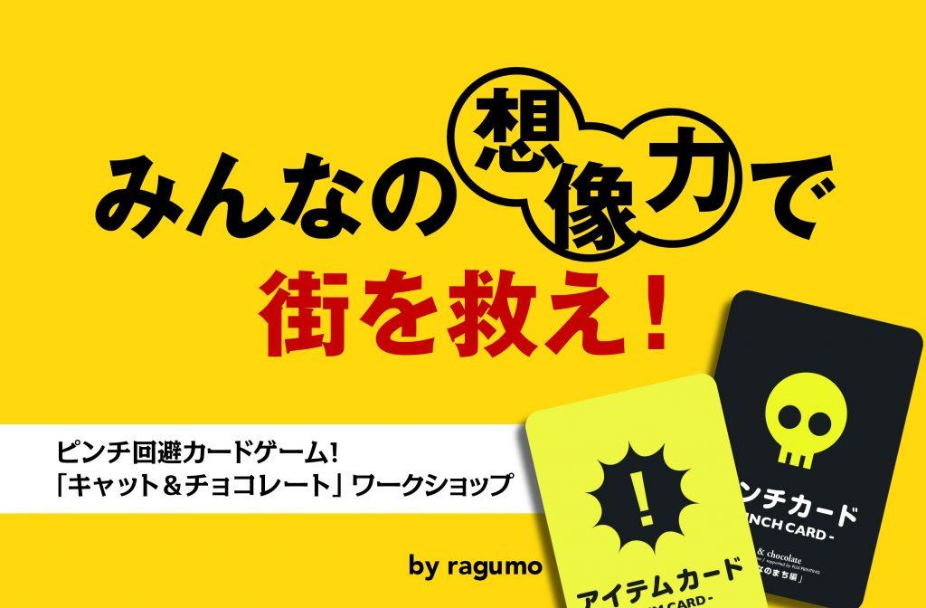 ragumo_cat_ws